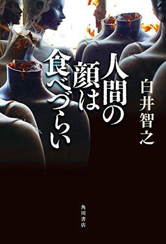 人間の顔は食べづらい 角川書店単行本の詳細を見る