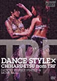 DANCE STYLE × CHIHARU・ETSU from TRF DANCER PERFECT STRETCH & MOVE BASIC[DVD] (<DVD>) (<DVD>)