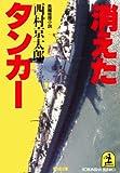 消えたタンカー (光文社文庫)