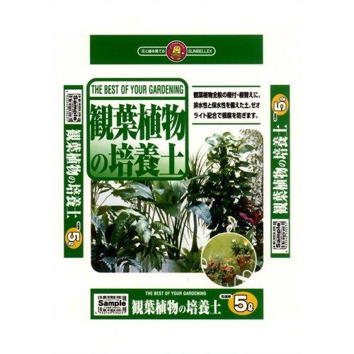 SUNBELLEX 観葉植物の培養土 5...