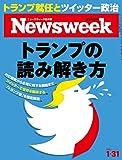 Newsweek (ニューズウィーク日本版) 2017年 1/31 号 [トランプの読み解き方]