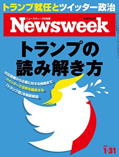 Newsweek (ニューズウィーク日本版) 2017年 1/31 号 [トランプの読み解き方]の詳細を見る