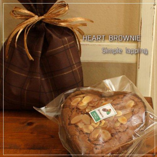 「ハートブラウニー・シンプルラッピング・ブラウンバッグ」サクッと軽い甘さ控えめハート型のブラウニー(バレンタインにオススメのチョコレートの焼き菓子ギフト)