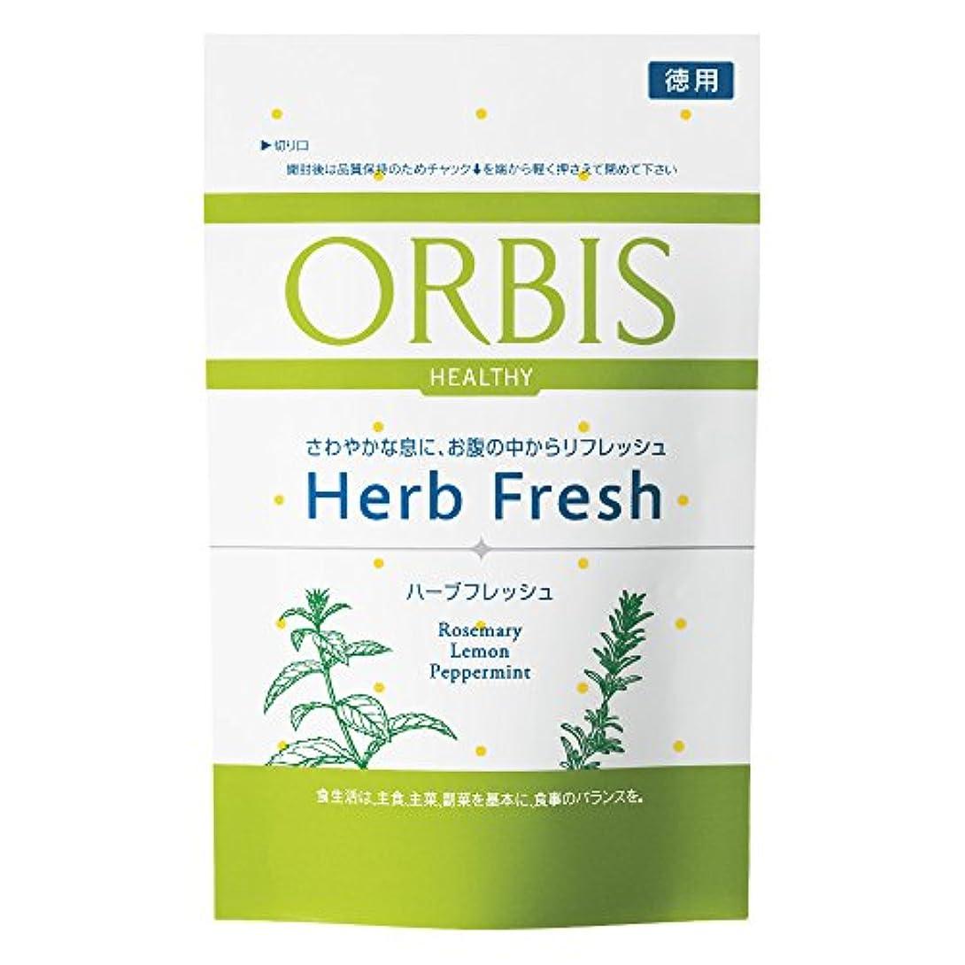 抵当配送ブラケットオルビス(ORBIS) ハーブフレッシュ 徳用 50~150日分 ◎エチケットサプリメント◎