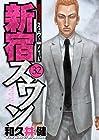 新宿スワン 第32巻