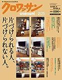 クロワッサン 2011年 2/25号 [雑誌] [雑誌] / マガジンハウス (刊)
