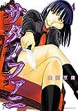サタノファニ(4) (ヤンマガKCスペシャル)
