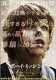 ボーイ・ミッシング[DVD]
