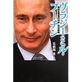 ヴラジーミル・プーチン―現実主義者の対中・対日戦略