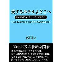 愛するホテルよどこへ 〜新宿副都心シャトレーイン東京物語〜