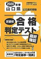 志望校合格判定テスト最終確認2020年春山口県公立高校受験 (合格判定テストシリーズ)