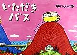 大型絵本>いただきバス (大きな絵本)