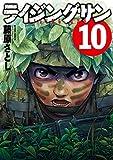 ライジングサン(10) (アクションコミックス)