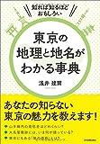 知れば知るほどおもしろい 東京の地理と地名がわかる事典