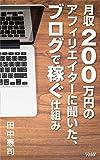 月収200万円のアフィリエイターに聞いた、ブログで稼ぐ仕組み: 初心者はまずはブログアフィリエイトから