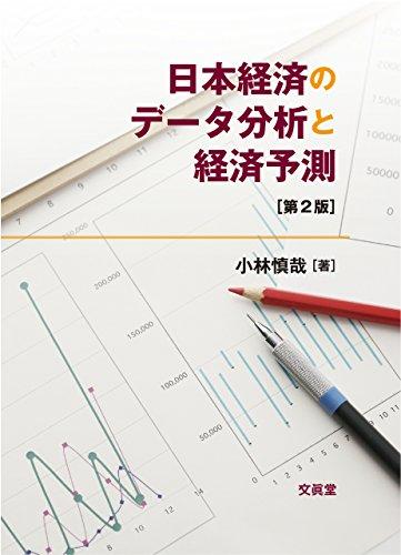 日本経済のデータ分析と経済予測の詳細を見る