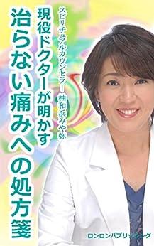 [柚和浜 みや弥]の現役ドクターが明かす、治らない痛みへの処方箋: その慢性の肩こり、腰痛はスピリチュアルペインかも?