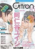 ~恋愛男子ボーイズラブコミックアンソロジー~Citron VOL.6 (シトロンアンソロジー)
