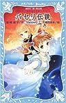パセリ伝説 水の国の少女 memory(7) (講談社青い鳥文庫)