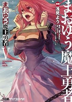 [浅見 よう]のまおゆう魔王勇者(5) (ファミ通クリアコミックス)
