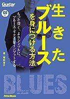 生きたブルースを身につける方法 もっと深く、よりシンプルに、ブルース・ギターをインプットする (CD付) (ギター・マガジン)