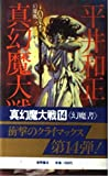 真幻魔大戦 (14) 幻魔書 (トクマノベルズ―幻魔シリーズ)