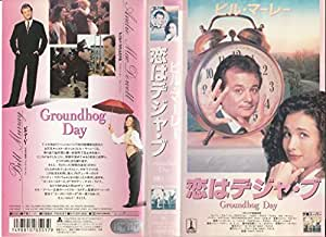 恋はデジャ・ブ(字幕スーパー版) [VHS]