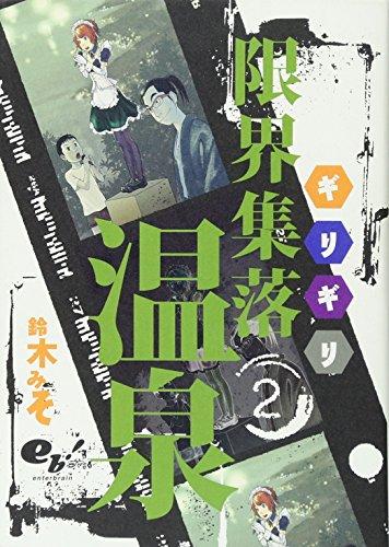 限界集落温泉 2巻 (ビームコミックス)の詳細を見る