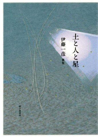 土と人と星―伊藤一彦歌集 (Series現代三十六歌仙)