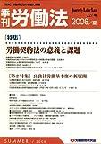 季刊 労働法 2008年 07月号 [雑誌]