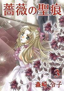 薔薇の聖痕 3巻 表紙画像