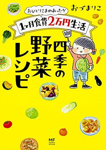 おひとりさまのあったか1ヶ月食費2万円生活 四季の野菜レシピ
