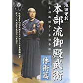 池田守利 本部流御殿武術 体術篇 [DVD]