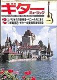 ギターミュージック 1982年2月号 バリオスの後継者・ベニーテスにきく 中林淳真 レオ・ブロウェル 鈴木一郎