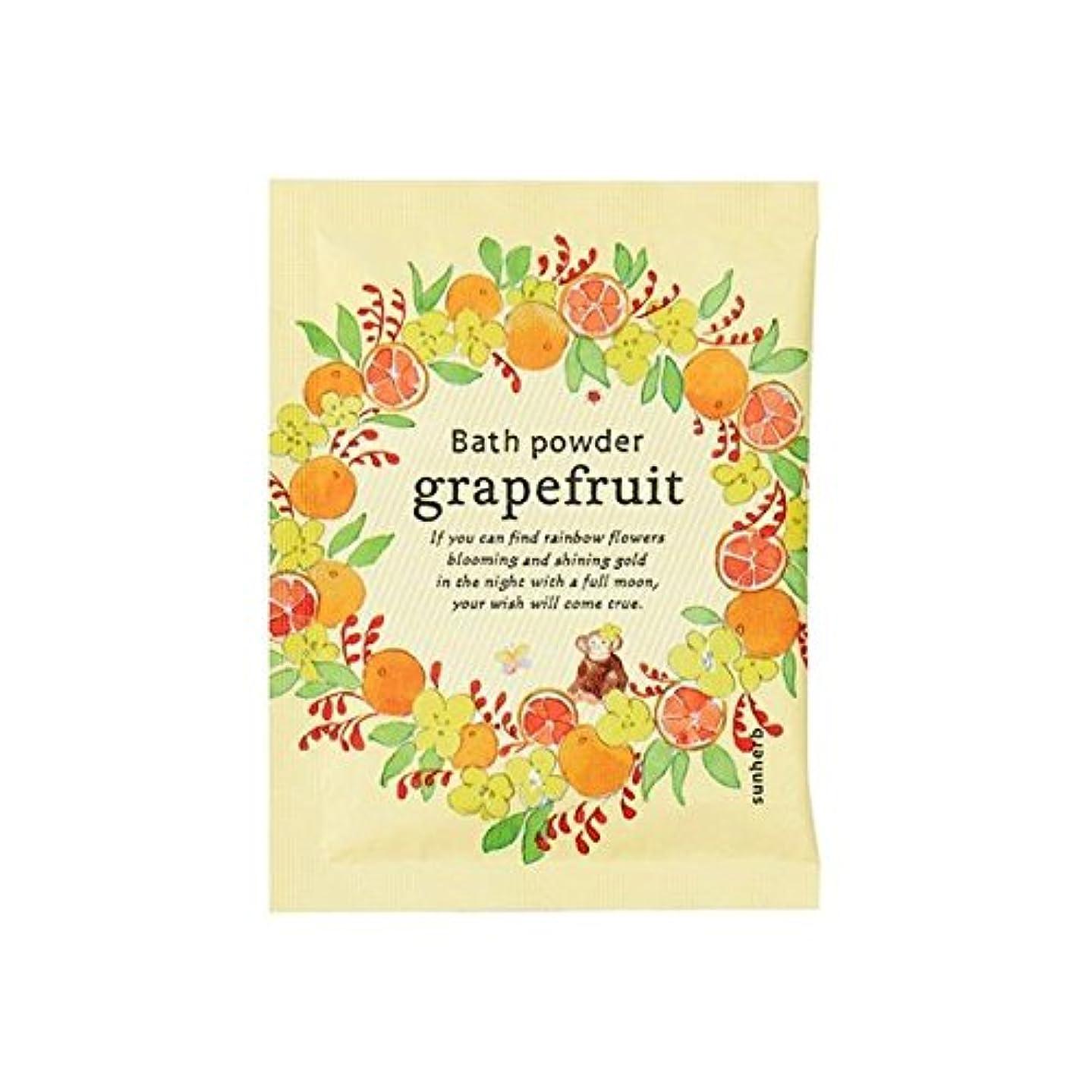 藤色アウターどのくらいの頻度でサンハーブ バスパウダー グレープフルーツ 25g