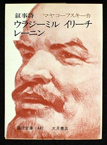 ウラジーミル イリーチ レーニン―叙事詩 (1977年) (国民文庫)