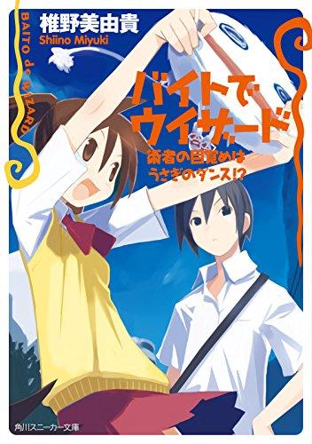 Amazon.co.jp: バイトでウィザ...