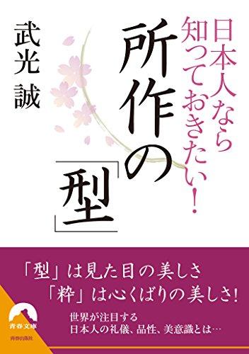 日本人なら知っておきたい! 所作の「型」 (青春文庫)の詳細を見る