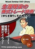 DVD 生涯現役の株式トレード技術 【ゆらぎ取りとその考え方】 (<DVD>)