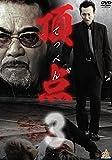 頂点3 [DVD]
