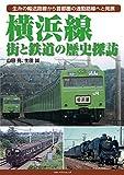 横浜線 街と鉄道の歴史探訪 画像