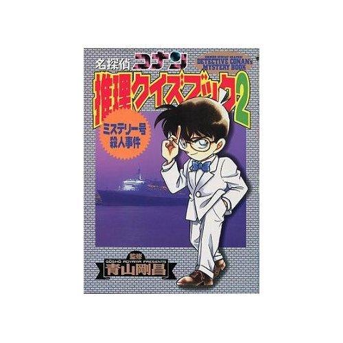 名探偵コナン推理クイズブック (2) (少年サンデーグラフィック)