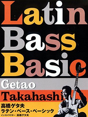 高橋ゲタ夫 ラテン・ベース・ベーシック