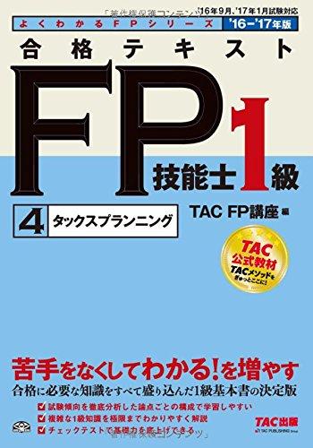 合格テキスト FP技能士1級 (4) タックスプランニング 2016-2017年 (よくわかるFPシリーズ)
