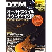 DTM MAGAZINE 2007年 07月号 [雑誌]