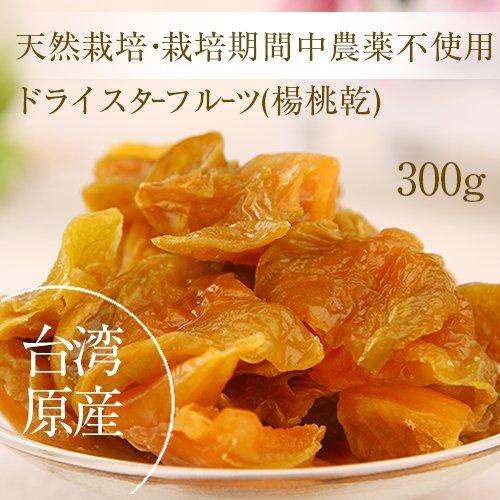新入荷 300g 台湾台南産 ドライスターフルーツ 天然栽培 山楊桃乾