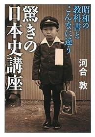 昭和の教科書とこんなに違う 驚きの日本史講座 (祥伝社黄金文庫 か 16-1)