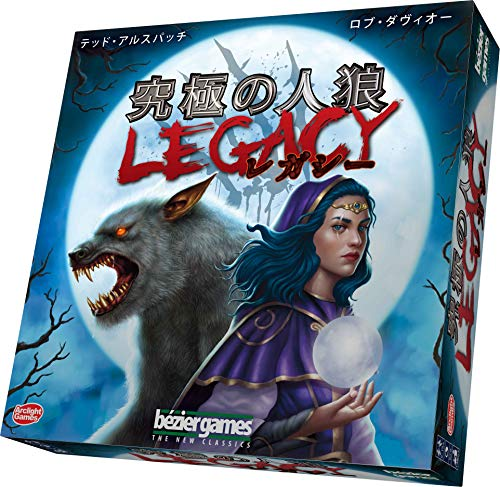 究極の人狼 レガシー 完全日本語版