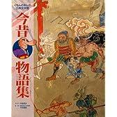 今昔物語集 (くもんのまんが古典文学館)