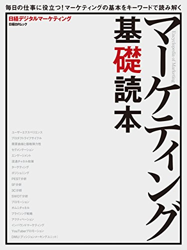 マーケティング基礎読本 (日経BPムック)